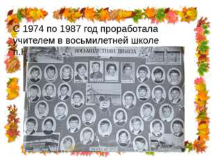 С 1974 по 1987 год проработала учителем в восьмилетней школе п.Нижнеангарск