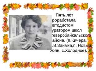 Пять лет проработала методистом, куратором школ Северобайкальского района. (