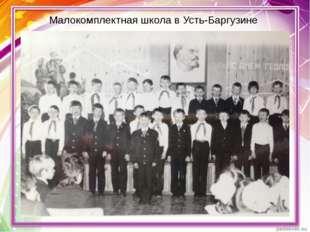 Малокомплектная школа в Усть-Баргузине