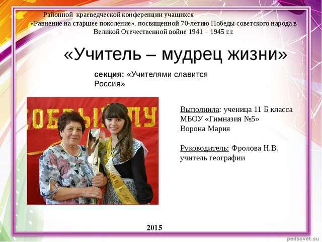 Районной краеведческой конференции учащихся «Равнение на старшее поколение»,...