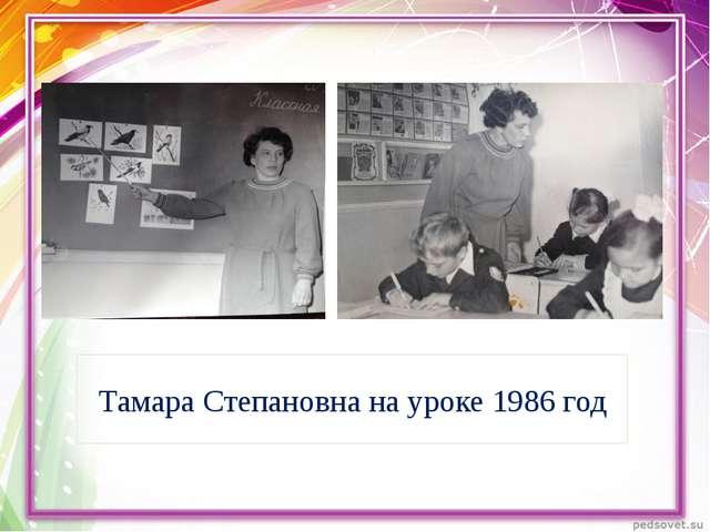 Тамара Степановна на уроке 1986 год