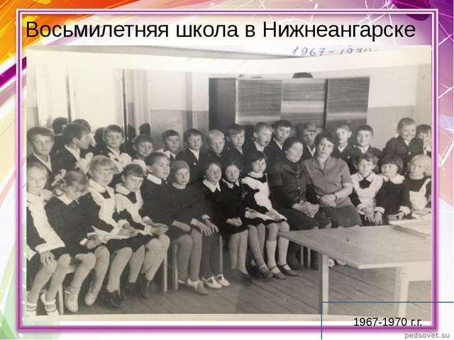 Восьмилетняя школа в Нижнеангарске 1967-1970 г.г.