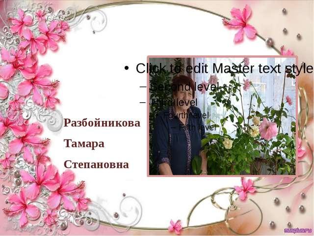Разбойникова Тамара Степановна