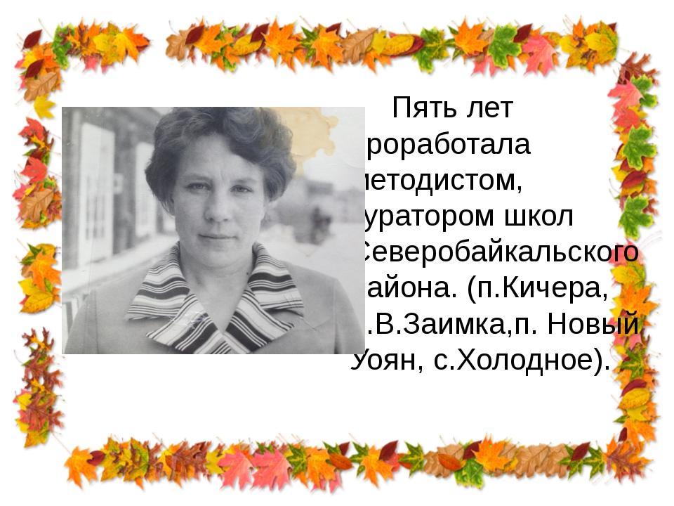 Пять лет проработала методистом, куратором школ Северобайкальского района. (...