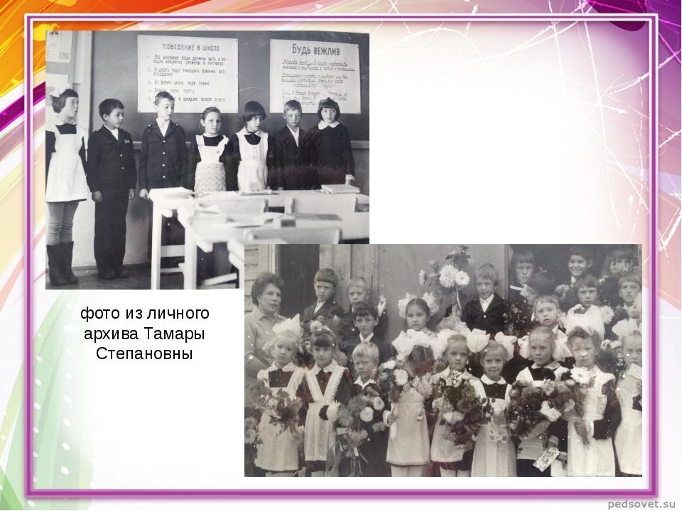 фото из личного архива Тамары Степановны