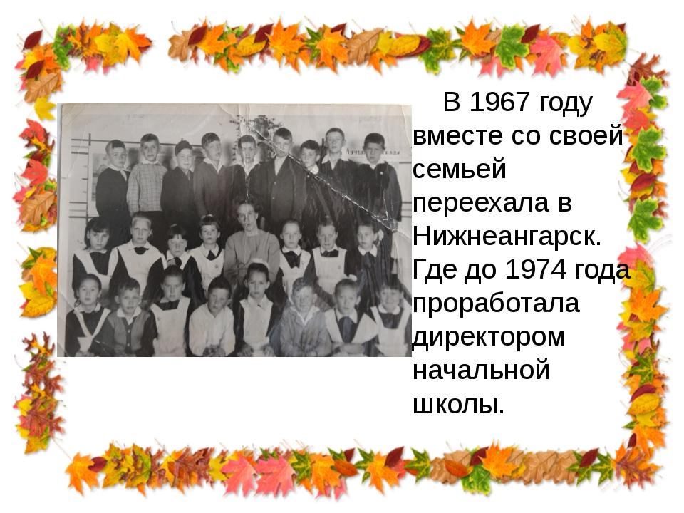 В 1967 году вместе со своей семьей переехала в Нижнеангарск. Где до 1974 год...
