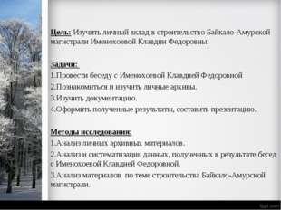 Цель: Изучить личный вклад в строительство Байкало-Амурской магистрали Именох