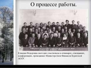 О процессе работы. Клавдия Федоровна ежегодно участвовала в семинарах, совеща