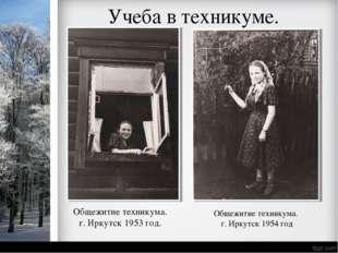 Учеба в техникуме. Общежитие техникума. г. Иркутск 1953 год. Общежитие техник