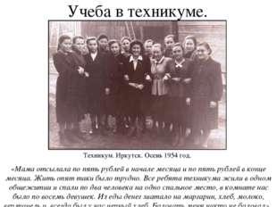 Учеба в техникуме. «Мама отсылала по пять рублей в начале месяца и по пять ру