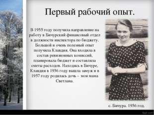 Первый рабочий опыт. В 1955 году получила направление на работу в Бичурский ф