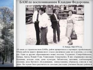 БАМ по воспоминаниям Клавдии Федоровны. «В связи со строительством БАМа, райо