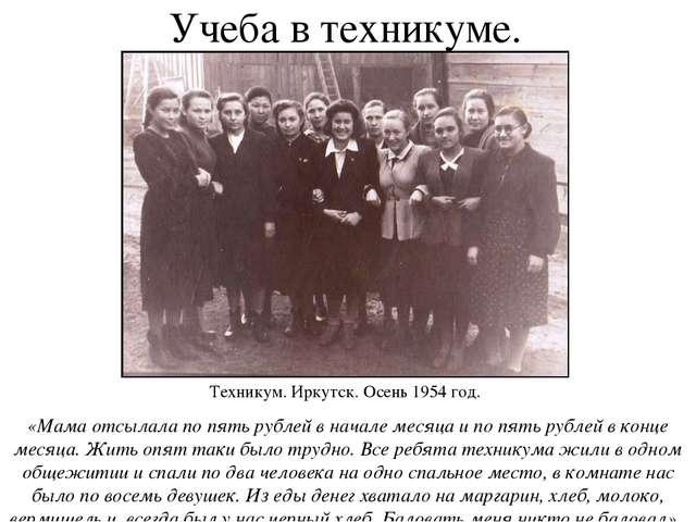 Учеба в техникуме. «Мама отсылала по пять рублей в начале месяца и по пять ру...
