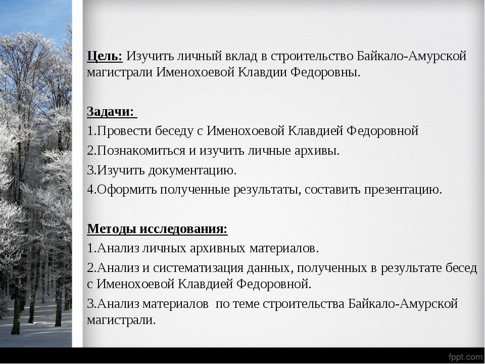 Цель: Изучить личный вклад в строительство Байкало-Амурской магистрали Именох...