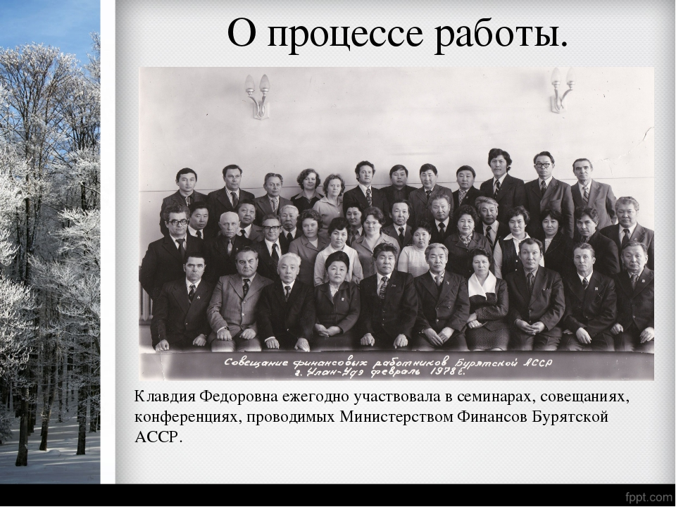О процессе работы. Клавдия Федоровна ежегодно участвовала в семинарах, совеща...