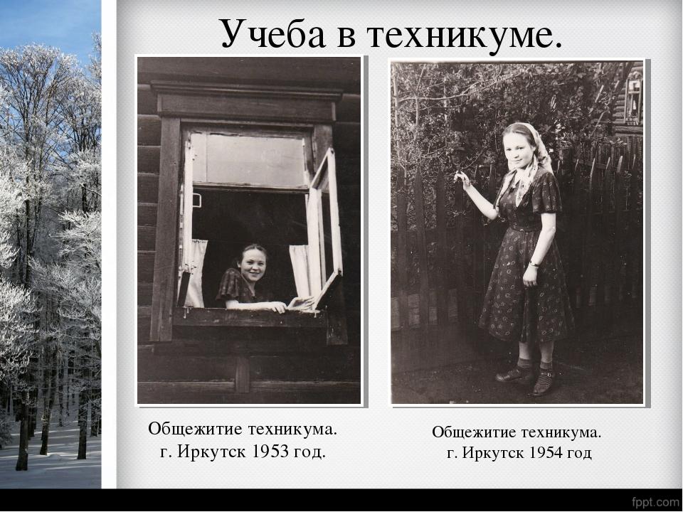 Учеба в техникуме. Общежитие техникума. г. Иркутск 1953 год. Общежитие техник...