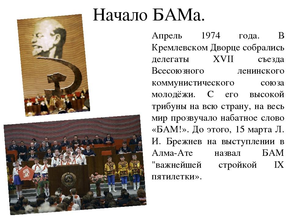 Начало БАМа. Апрель 1974 года. В Кремлевском Дворце собрались делегаты XVII с...