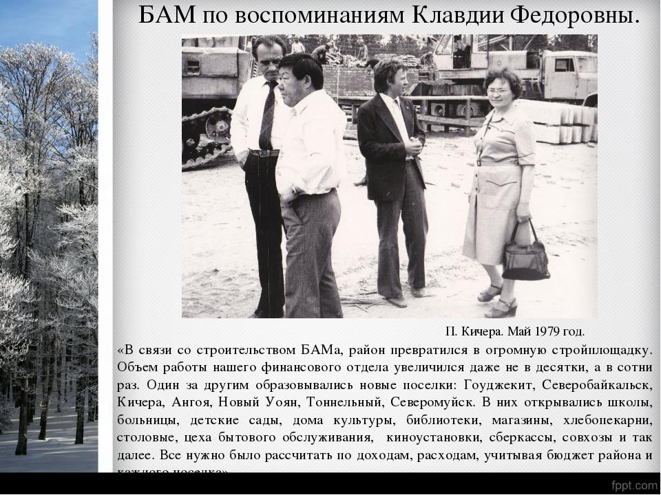 БАМ по воспоминаниям Клавдии Федоровны. «В связи со строительством БАМа, райо...