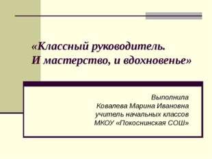 «Классный руководитель. И мастерство, и вдохновенье» Выполнила Ковалева Марин