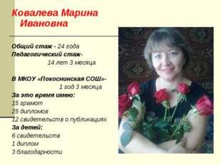 Ковалева Марина Ивановна Общий стаж - 24 года Педагогический стаж- 14 лет 3 м
