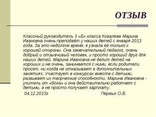 ОТЗЫВ Классный руководитель 3 «Б» класса Ковалева Марина Ивановна очень препо