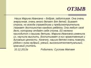 ОТЗЫВ Наша Марина Ивановна – добрая, заботливая. Она очень энергичная, очень