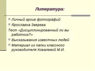 Литература: Личный архив фотографий Ярославна Зверева Тест «Дисциплинированны