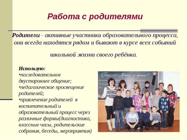 Работа с родителями Родители - активные участники образовательного процесса,...
