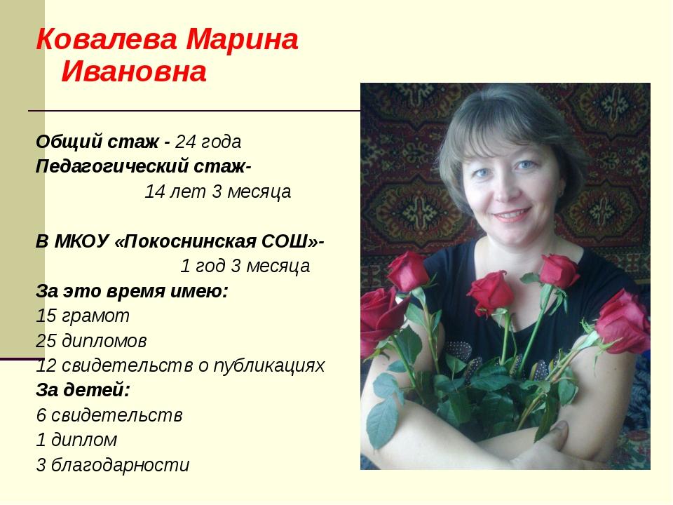 Ковалева Марина Ивановна Общий стаж - 24 года Педагогический стаж- 14 лет 3 м...