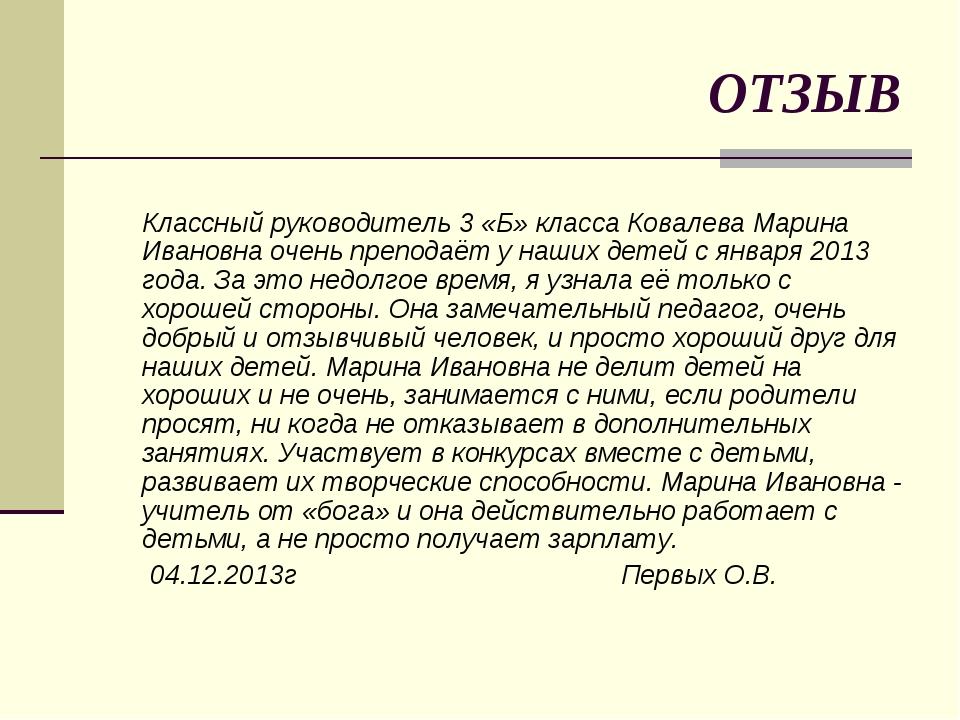 ОТЗЫВ Классный руководитель 3 «Б» класса Ковалева Марина Ивановна очень препо...