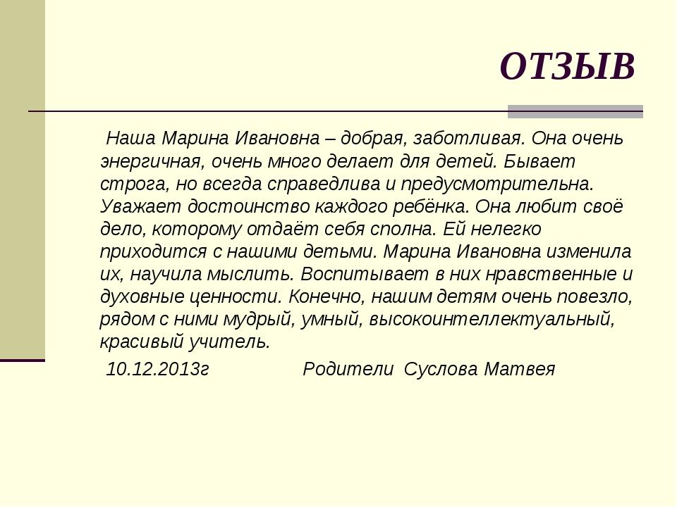 ОТЗЫВ Наша Марина Ивановна – добрая, заботливая. Она очень энергичная, очень...