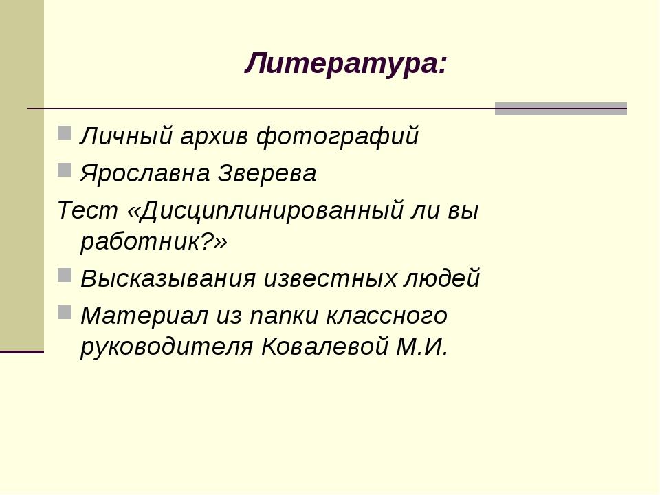 Литература: Личный архив фотографий Ярославна Зверева Тест «Дисциплинированны...