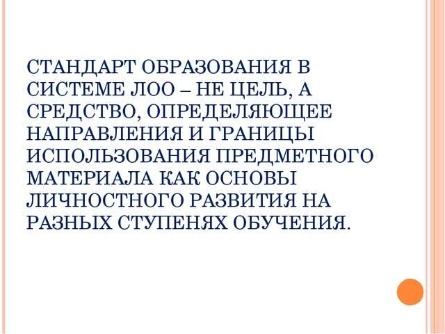 СТАНДАРТ ОБРАЗОВАНИЯ В СИСТЕМЕ ЛОО – НЕ ЦЕЛЬ, А СРЕДСТВО, ОПРЕДЕЛЯЮЩЕЕ НАПРАВ...