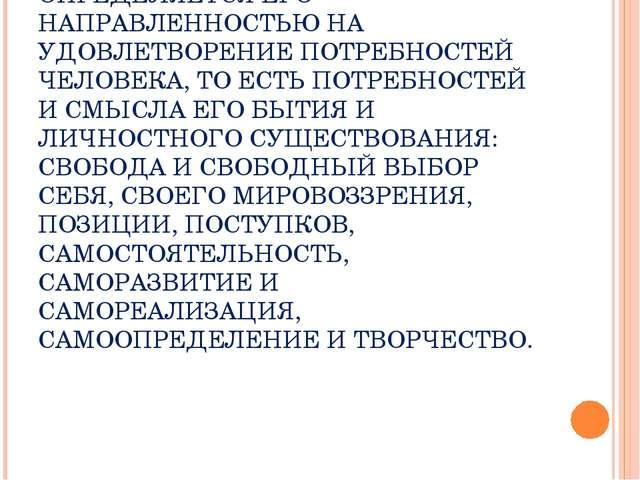 СОДЕРЖАНИЕ ЛИЧНОСТНО- ОРИЕНТИРОВАННОГО ОБРАЗОВАНИЯ ОПРЕДЕЛЯЕТСЯ ЕГО НАПРАВЛЕН...