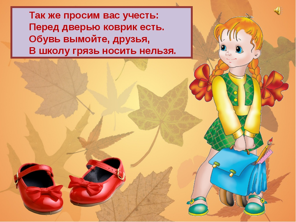 Так же просим вас учесть: Перед дверью коврик есть. Обувь вымойте, друзья, В...