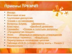 Приемы ТРКМЧП Инсерт Мозговая атака Групповая дискуссия Чтение с остановками