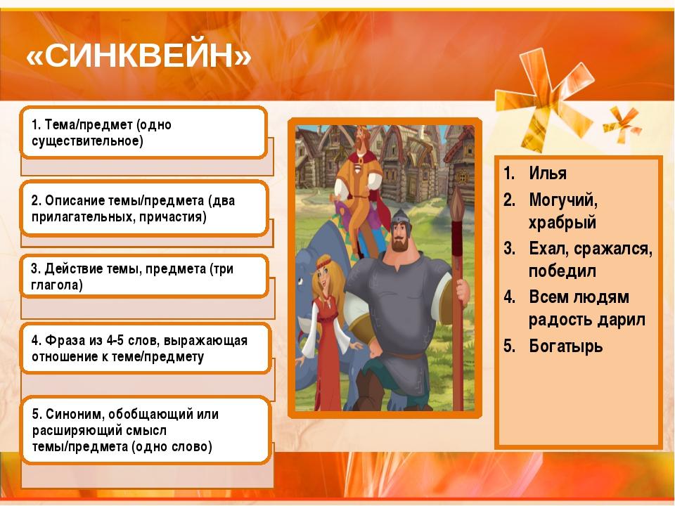 «СИНКВЕЙН» Илья Могучий, храбрый Ехал, сражался, победил Всем людям радость д...