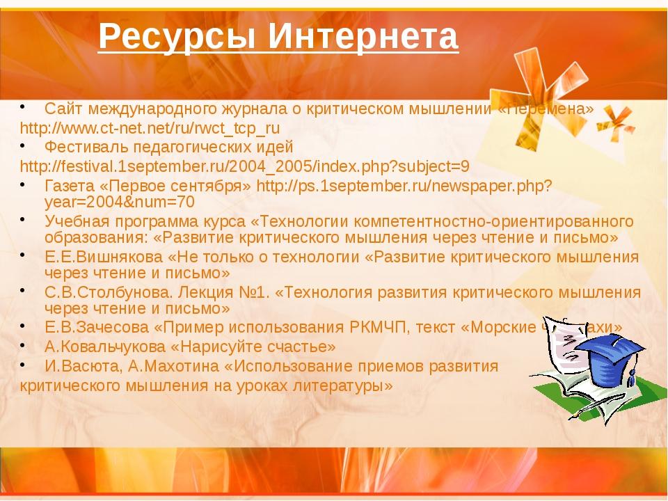 Ресурсы Интернета Сайт международного журнала о критическом мышлении «Переме...