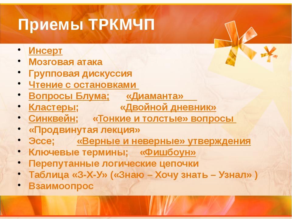 Приемы ТРКМЧП Инсерт Мозговая атака Групповая дискуссия Чтение с остановками...