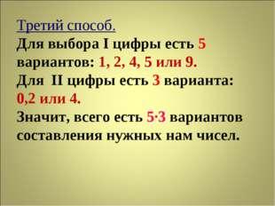 Третий способ. Для выбора I цифры есть 5 вариантов: 1, 2, 4, 5 или 9. Для II