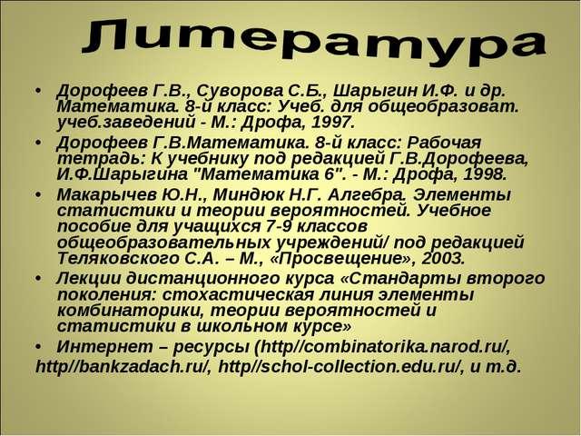 Дорофеев Г.В., Суворова С.Б., Шарыгин И.Ф. и др. Математика. 8-й класс: Учеб....