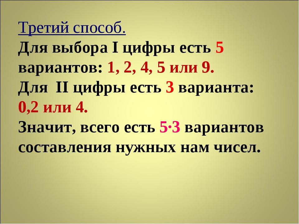 Третий способ. Для выбора I цифры есть 5 вариантов: 1, 2, 4, 5 или 9. Для II...
