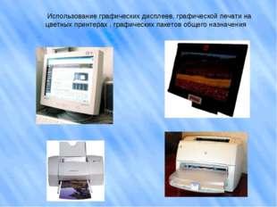 Использование графических дисплеев, графической печати на цветных принтерах
