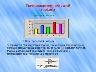 Применение компьютерной графики 1 Деловая графика 2 Конструкторская графика И