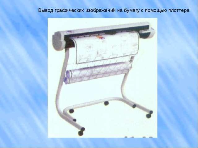 Вывод графических изображений на бумагу с помощью плоттера