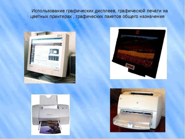 Использование графических дисплеев, графической печати на цветных принтерах...