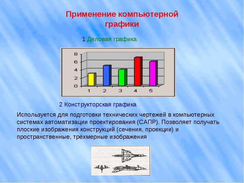 Применение компьютерной графики 1 Деловая графика 2 Конструкторская графика И...