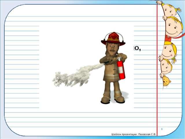 Когда бензин горит отменно, Его легко затушит... Шаблон презентации: Лазовска...
