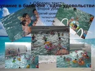 Купание в бассейне - одно удовольствие