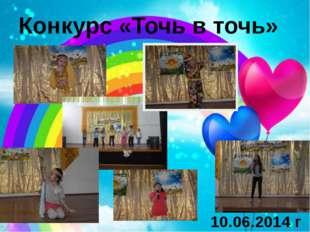 10.06.2014 г Конкурс «Точь в точь»